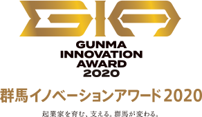 GIA GUNMA INNOVATION AWARD 2020